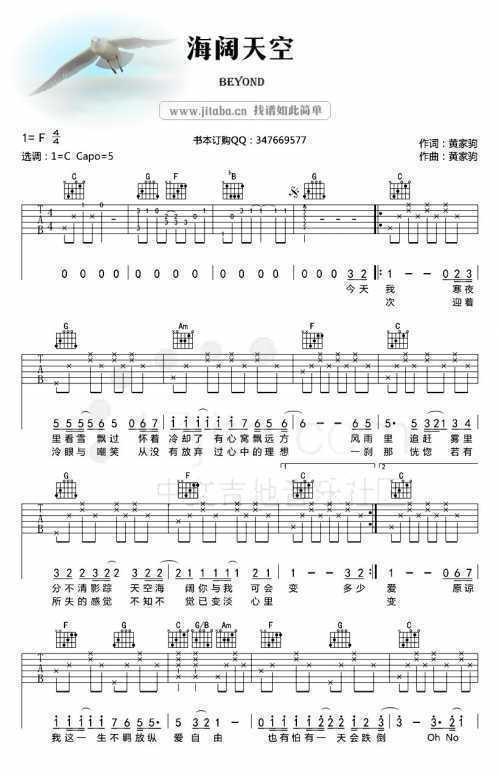 海阔天空吉他谱C调简单版