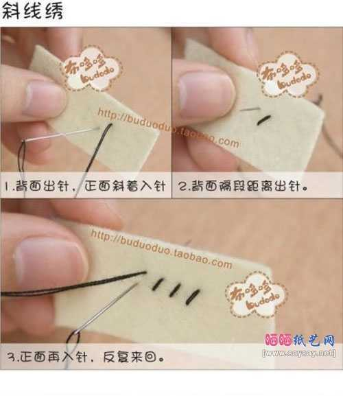 缝被子的针法图解 不织布的6种常用缝针针法介绍